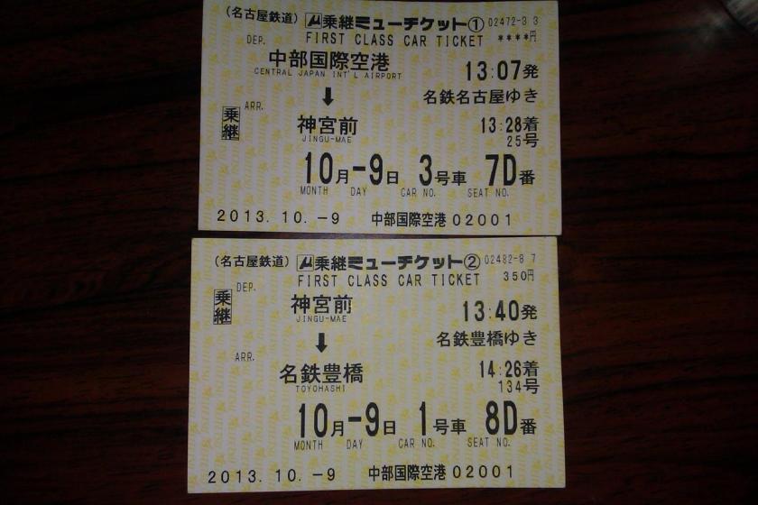 Myu Ticket Centrair-Toyohashi