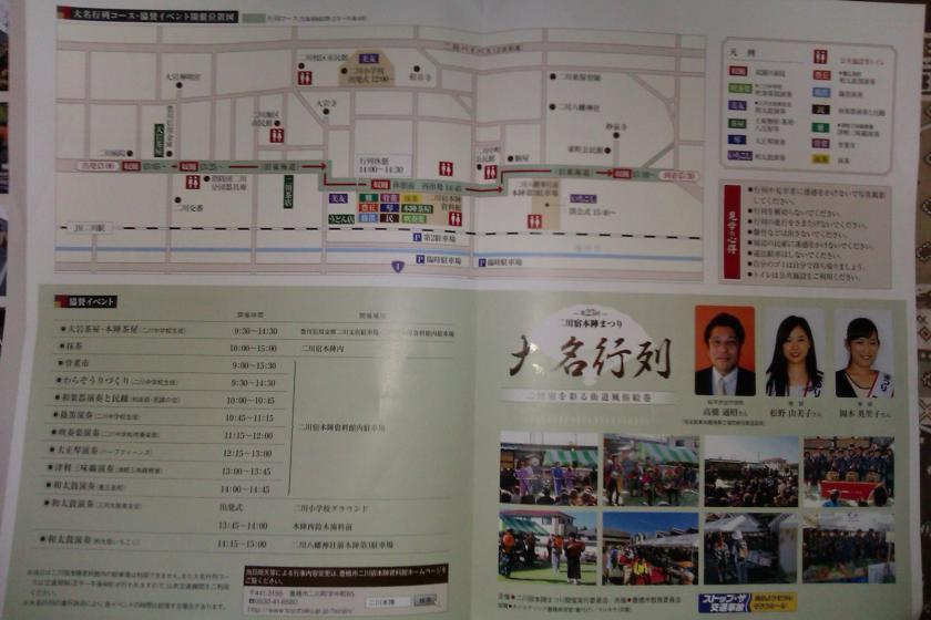 Brosur Futagawa Matsuri 2