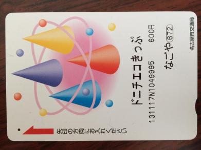 Tiket keliling nagoya
