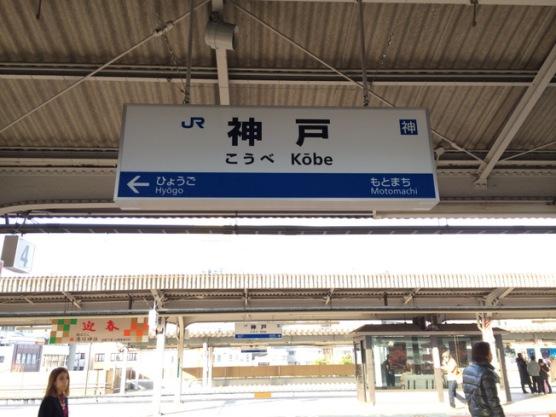 Stasiun Kobe, terbesar kedua di Kobe