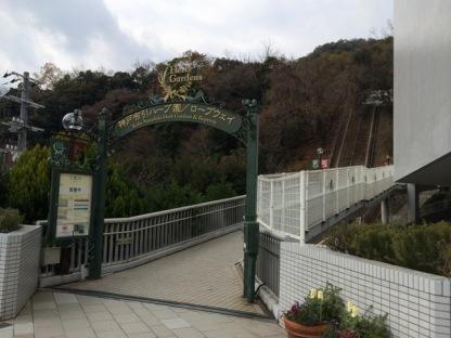 Masuk ke Shin Kobe Ropeway