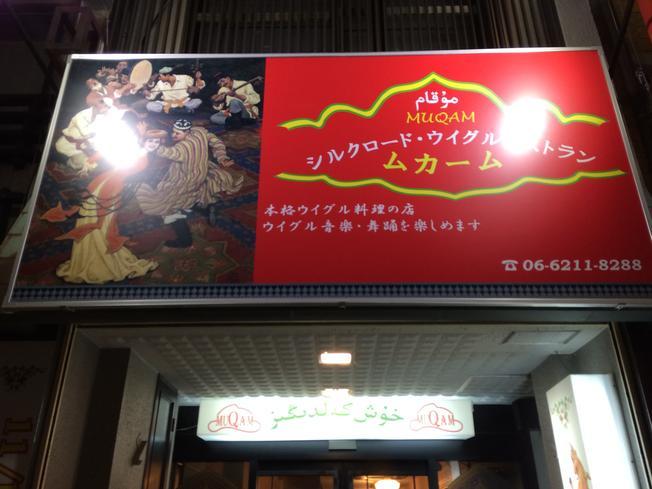Restoran Xinjiang Muqam, Namba