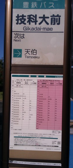 Tipikal Tabel Jadwal di Jepang