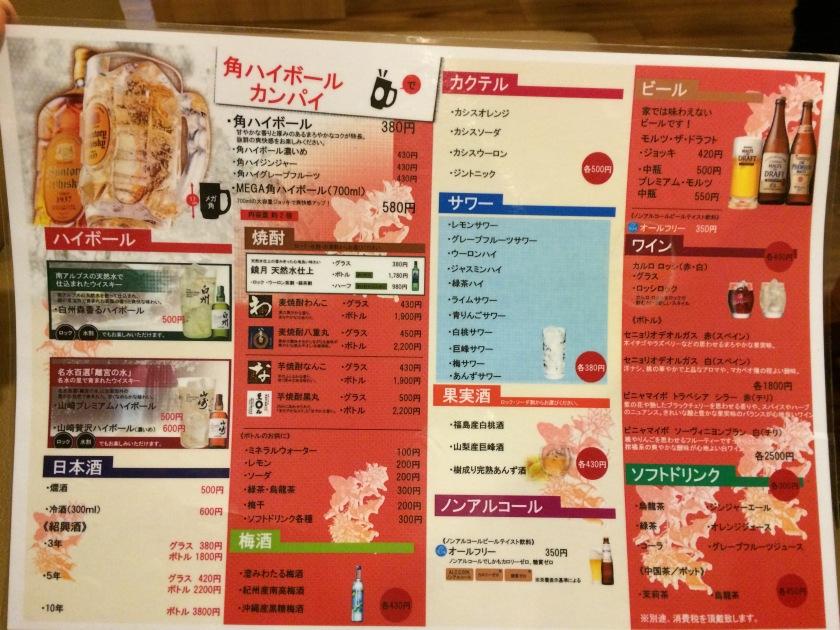 Japan Drink Menu