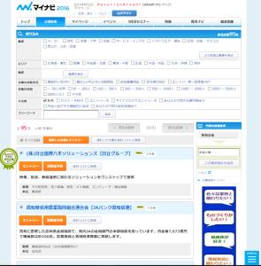 Laman rekomendasi perusahaan MyNavi