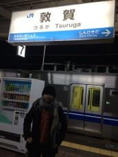 Ekisign Ritual - Tsuruga