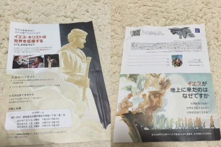Leaftlet JW Bahasa Jepang