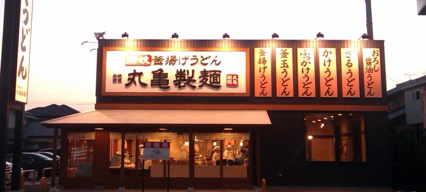 Toko udon favorit di toyohashi.jpg